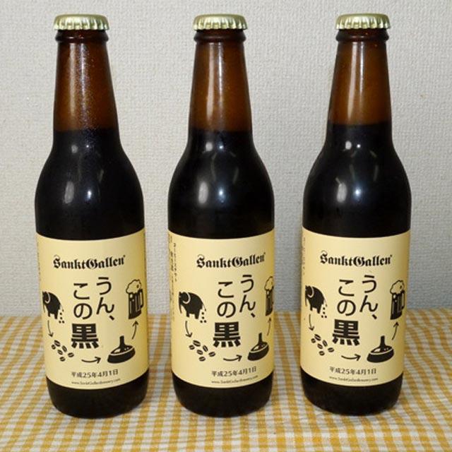 strange beers