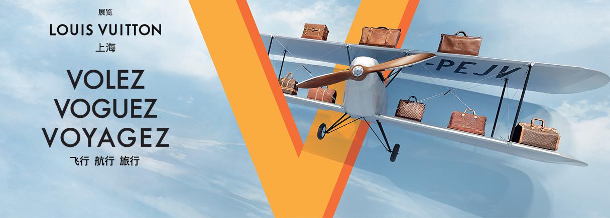 9720c9a8e220 Visit the Louis Vuitton Shanghai Volez Voguez Voyagez Exhibition ...