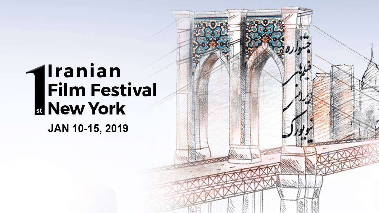 1st Iranian Film Festival New York