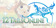12 Tails Online (TH) game codes and game cards