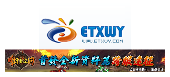 ETXWY game codes and game cards
