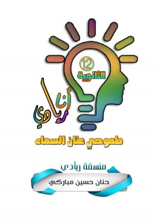 تصميم شعار ريادي ث12