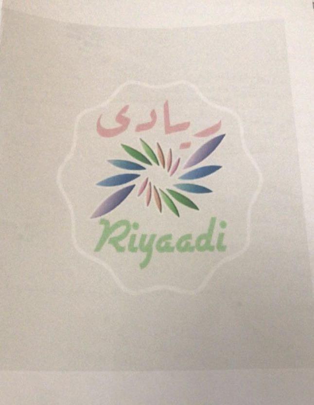 مسابقة عن أفضل شعار شركة ريادي