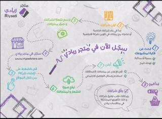 اعلانات سي شات ريادي