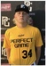 Cameron Meisenbach Baseball Recruiting Profile