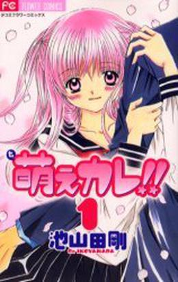 Moe Kare!!, Vol. 01 by Go Ikeyamada