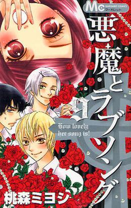 A Devil and Her Love Song, Vol. 9 by Miyoshi Tomori