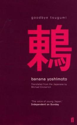 Goodbye Tsugumi by Banana Yoshimoto