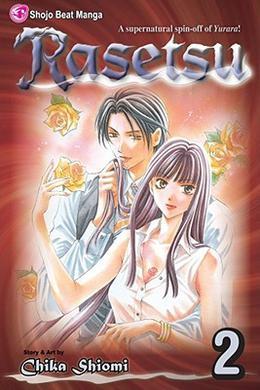 Rasetsu, Vol. 2 by Chika Shiomi