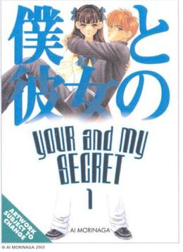Your and My Secret: Volume 1 by Ai Morinaga