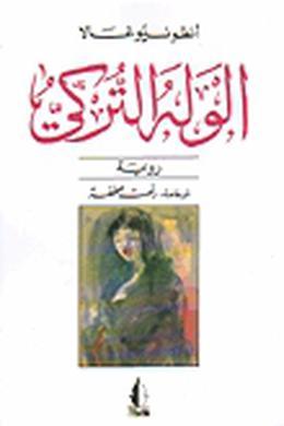 الوله التركي by Antonio Gala
