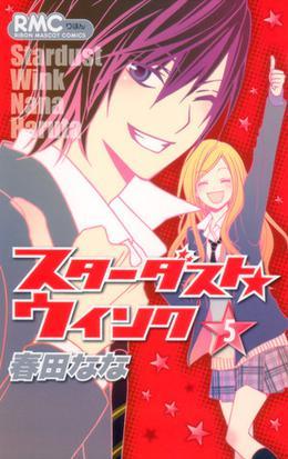 Stardust Wink, Vol. 05 by Nana Haruta