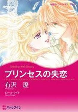 プリンセスの失恋 by Ryo Arisawa, Laura Wright
