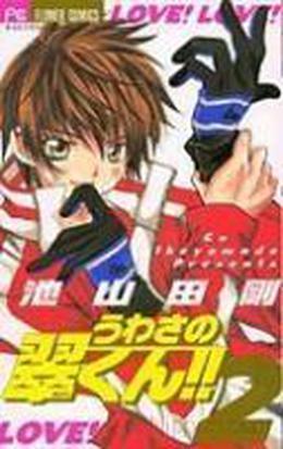 Uwasa no Midori-kun!!, Vol. 02 by Go Ikeyamada