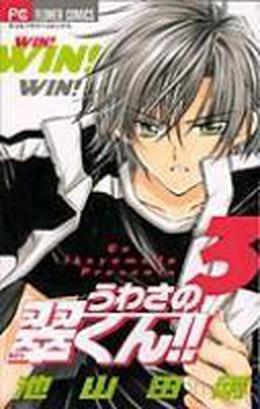 Uwasa no Midori-kun!!, Vol. 03 by Go Ikeyamada