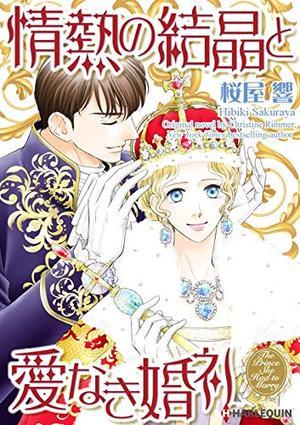 THE PRINCE SHE HAD TO MARRY(colored version): Harlequin Comics by Christine Rimmer, Hibiki Sakuraya