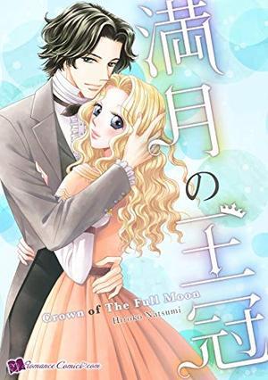 CROWN OF THE FULL MOON: Romance comics by Hiroko Natsumi