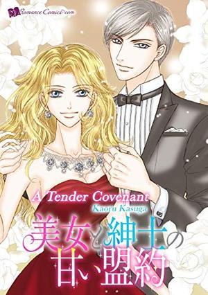 A TENDER COVENANT: Romance comics by Kaoru Kasuga
