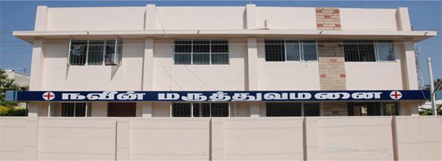 Naveen Hospital Coimbatore