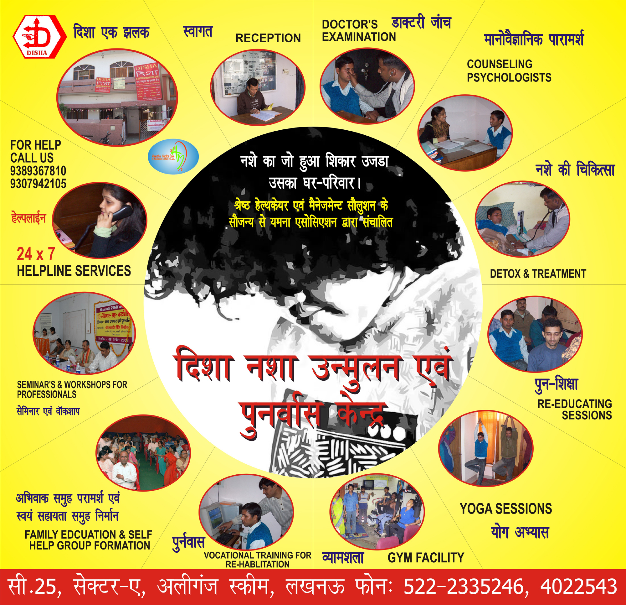 Disha Deaddiction Rehab Centre