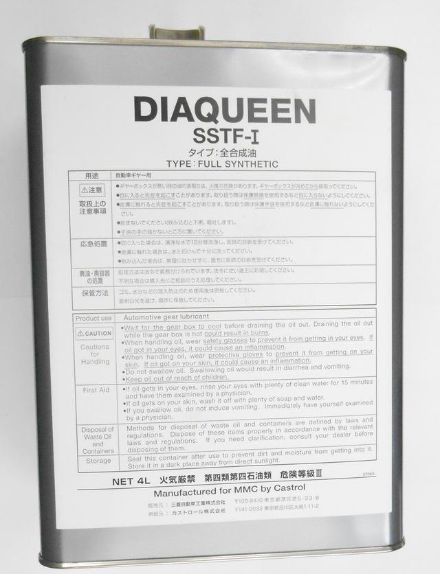 DiaQueen SSTF Transmission Fluid - Mitsubishi (C0002610)