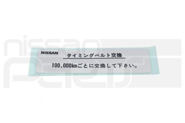 TIMING BELT CAUTION LABEL - Nissan (M-13099-0C400)