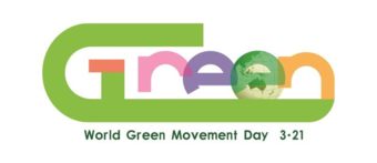 世界绿色行动日321