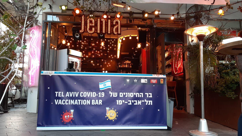 BAR OFRECE BEBIDAS GRATIS SI TE VACUNAS CONTRA EL COVID-19 EN ISRAEL