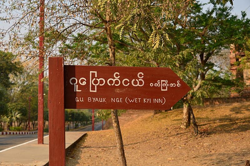 mar 09 1163 pagoda 2