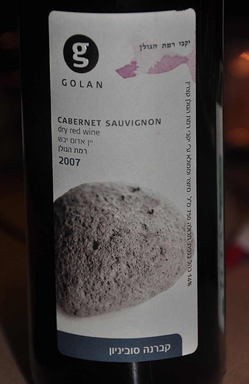 nov 17 1016 golan wine