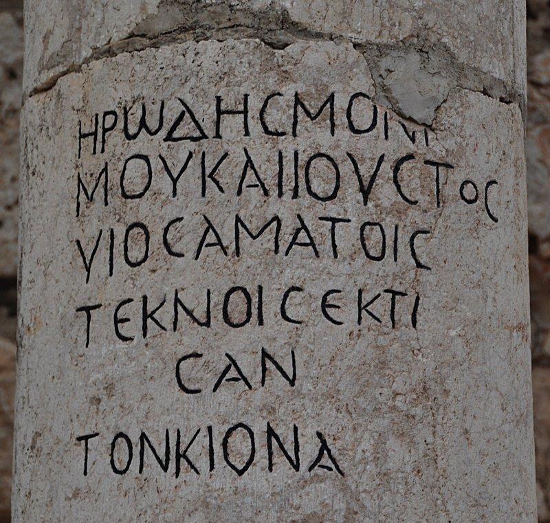 nov 18 1849 inscription