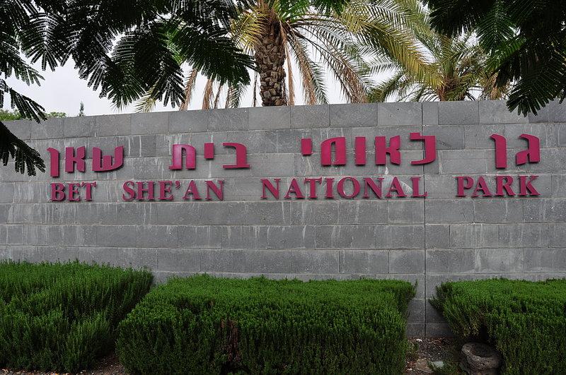 nov 19 2103 bet shean park sign