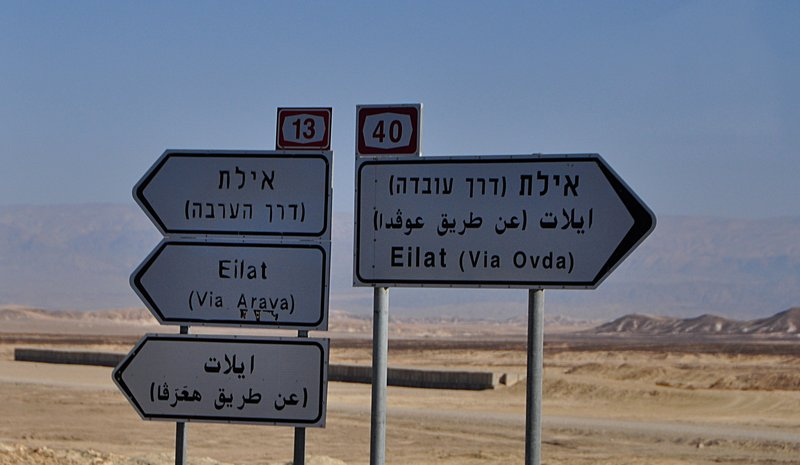 nov 25 4714 roads lead to eilat