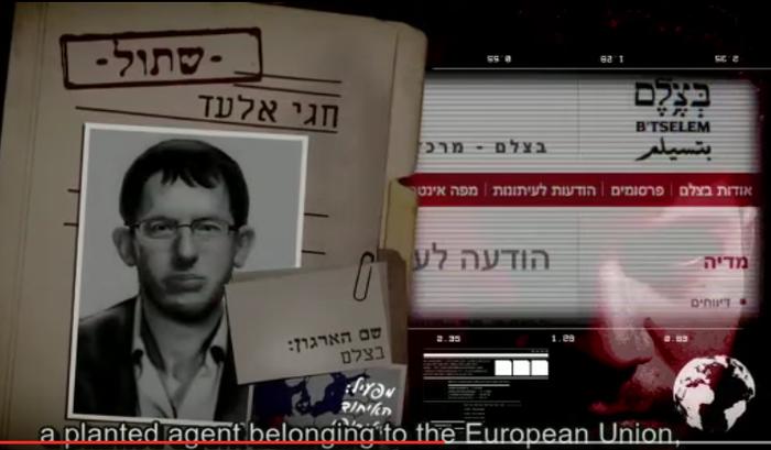 Hagai El-Ad Foreign Agents Revealed Screenshot