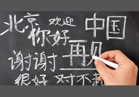 will the chinese language become the next english language all over