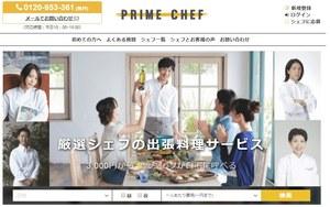 Prime chef top image