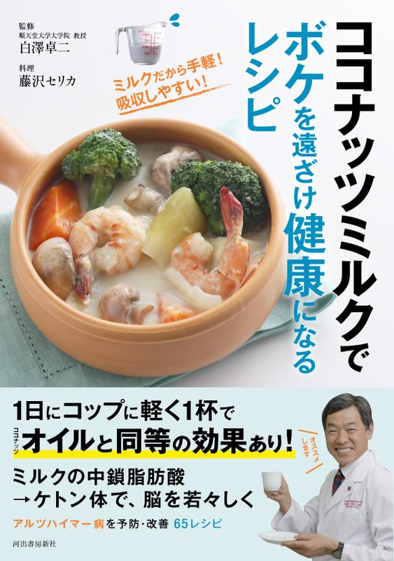 「ココナッツミルクレシピ」河出書房新社