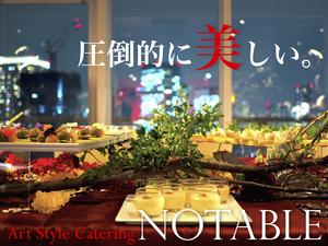 季節の8種のフレンチコース(料理のみプラン)