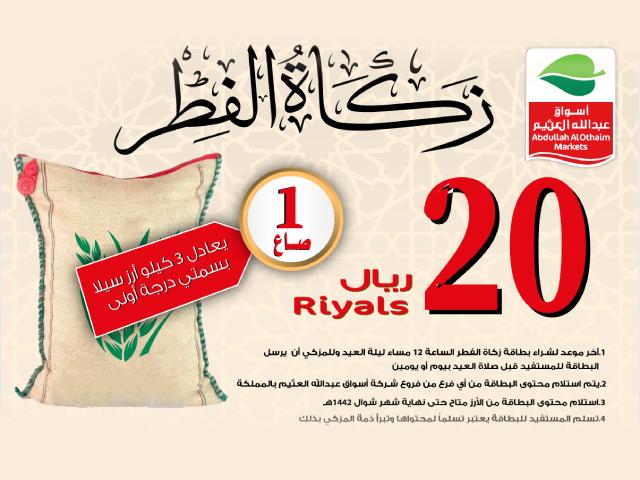 Zakat Al-fitr from Abdullah Al Othaim Markets