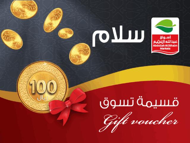 بطاقة سلام من أسواق عبدالله العثيم