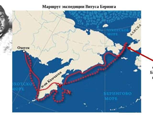 Первая экспедиция В. Беринга на Камчатку