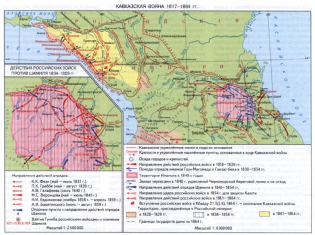 Конец Кавказской войны