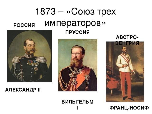 Союз трех императоров