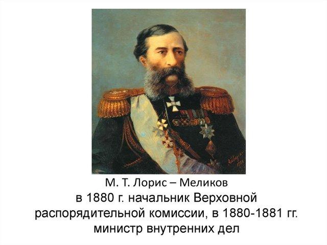 Учреждение «Верховной распорядительной комиссии»