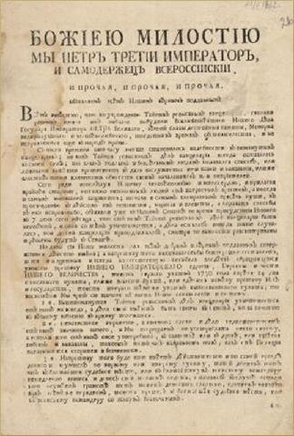 Манифест «О вольности дворянской»