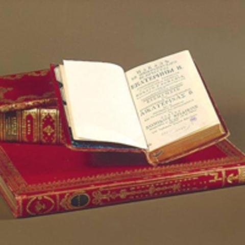 Издан «Наказ» Екатерины II Уложенной комиссии