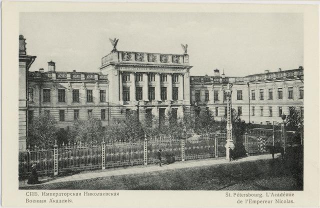 Учреждение Военной академии