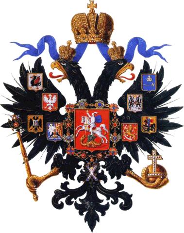 Принятие государственного герба Российской империи