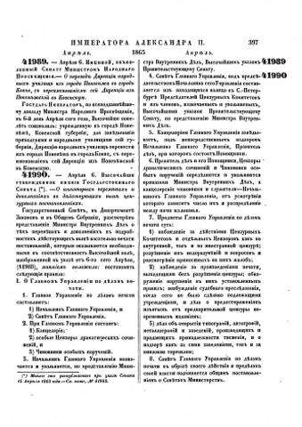 Введение «Временных правил о печати»