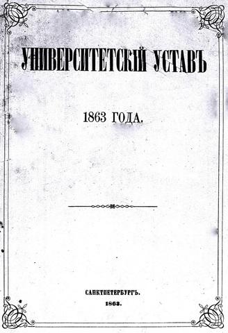 Университетский устав